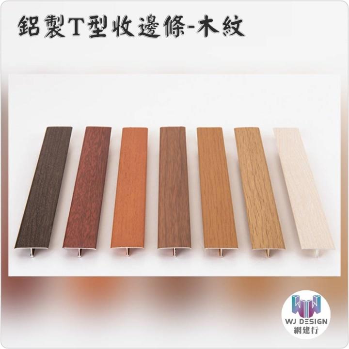 鋁製 木紋 T型收邊條
