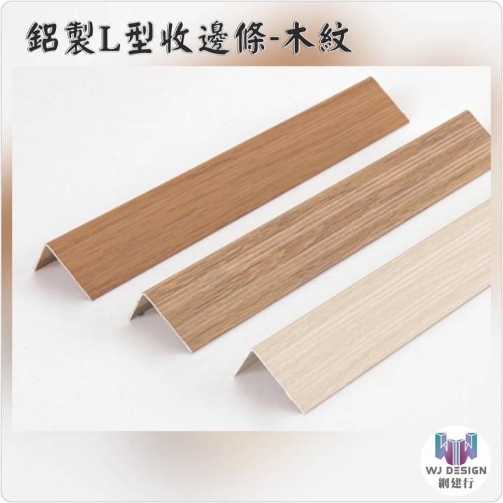 鋁製 木紋 L型收邊條