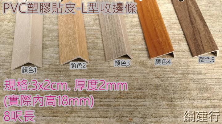 PVC塑膠貼皮 【L型收邊條 封邊條】