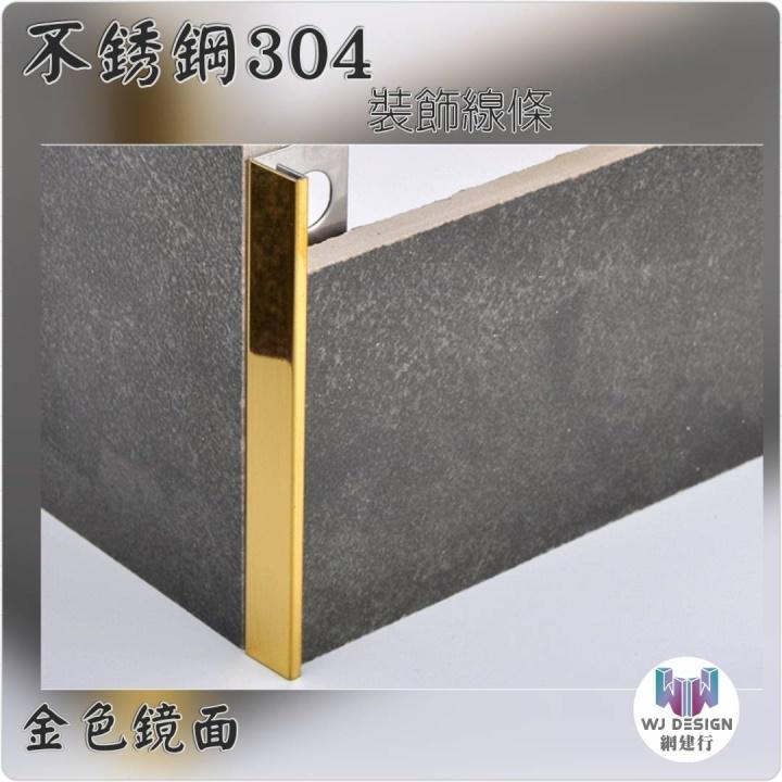 【不銹鋼304 方形12*3mm 金色鏡面】