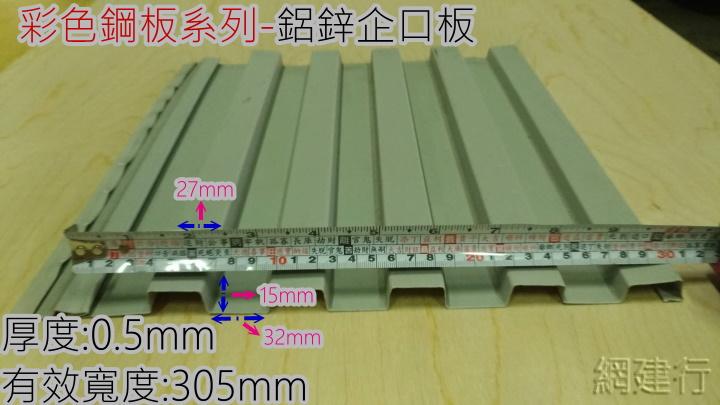 【彩色鋼板系列-鋁鋅企口板】【消光鐵灰】