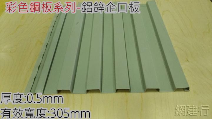 【彩色鋼板系列-鋁鋅企口板】【一般型】