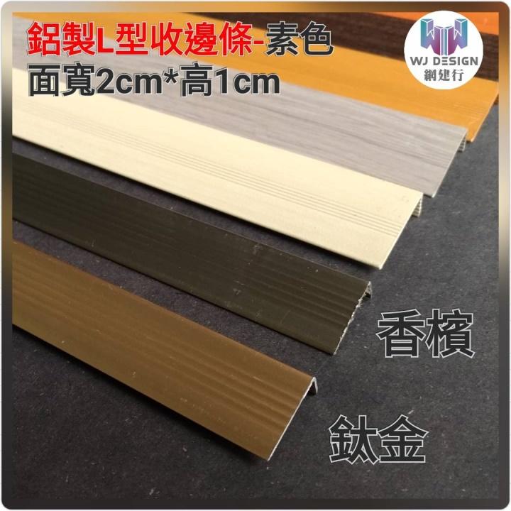鋁製 素色 L型收邊條 地板收邊條