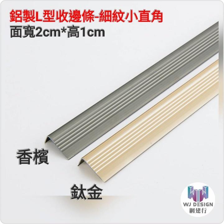鋁製 L型收邊條 細紋小直角 地板收邊條