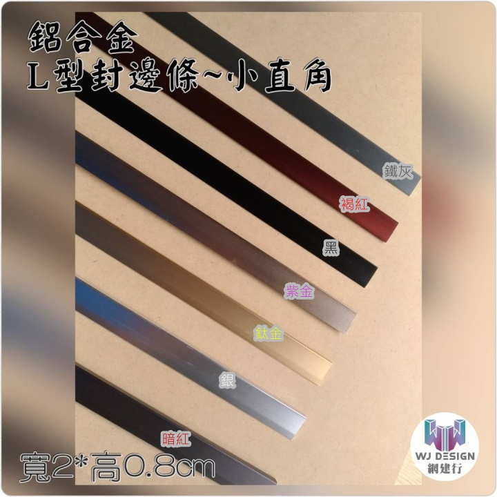 鋁合金 L型收邊條【小直角-寬2*高0.8*長240公分~每支180元】
