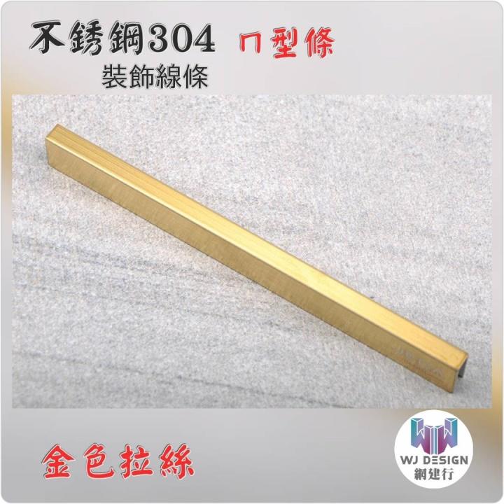 【不銹鋼304 ㄇ型條 5*5*5mm 金色拉絲】