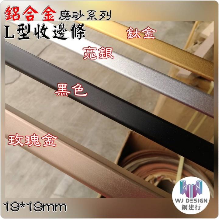 鋁合金 L型收邊條 磨砂系列 【19mmX19mmX240公