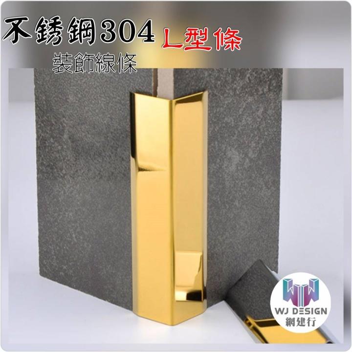 【不銹鋼304 L型條 25*25mm 金色鏡面】