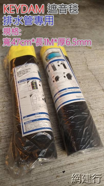 日本製造 KEYDAM 遮音毯-排水管專用