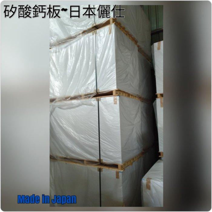 日本麗仕 NA LUX 矽酸鈣板 3尺*6尺*厚6mm