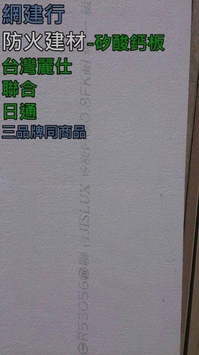 【台灣麗仕 】3X6呎X6mm