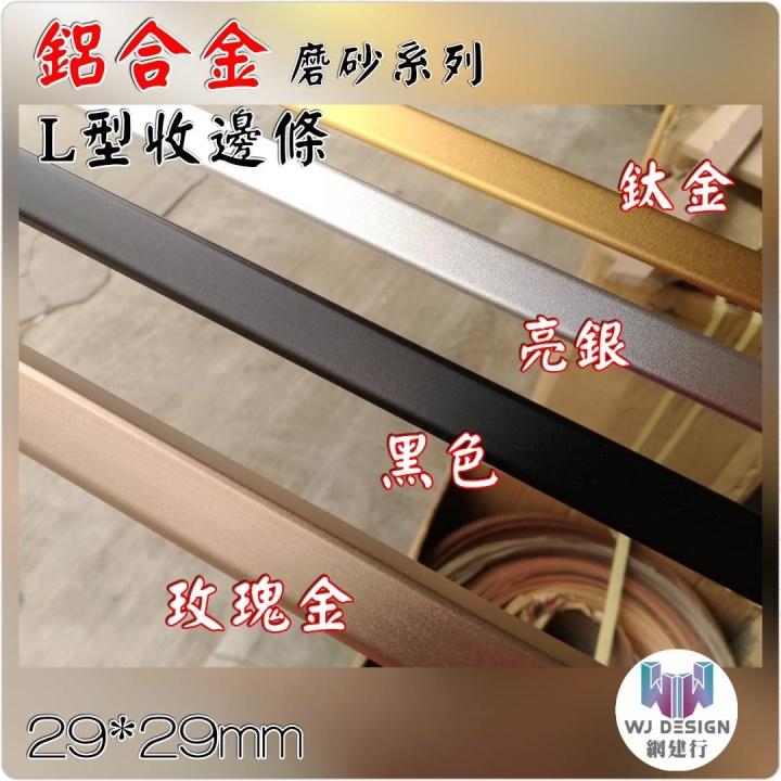 鋁合金 L型收邊條 磨砂系列 【29mmX29mmX240公分長】