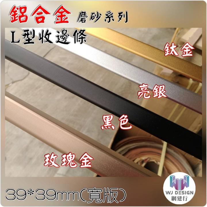 鋁合金 L型收邊條 磨砂系列 【39mmX39mmX240公分長】