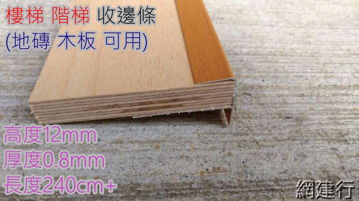 樓梯 階梯 收邊條 (地磚 木板可用)