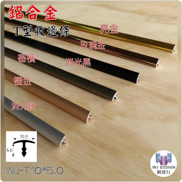 鋁合金裝飾條 收邊條【T型條-10mmX5.0mm~每支150元】