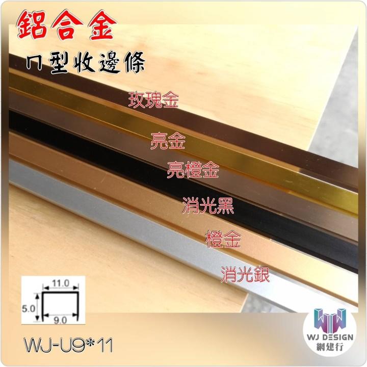鋁合金裝飾條 收邊條【ㄇ型條-5mmX11mmX5mm~每支