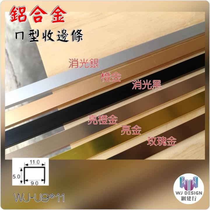 鋁合金裝飾條 收邊條【ㄇ型條-5mmX11mmX5mm~每支220元】