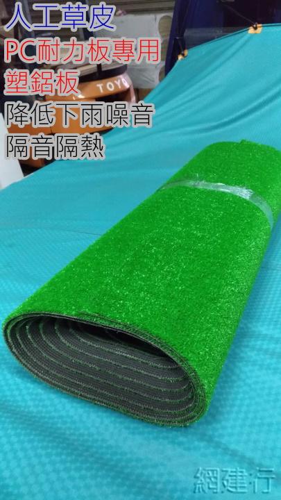 人工草皮 PC耐力板專用 塑鋁板