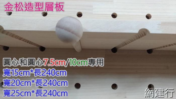 【金松造型層板 圓心相距10公分專用】寬25cm*長240c