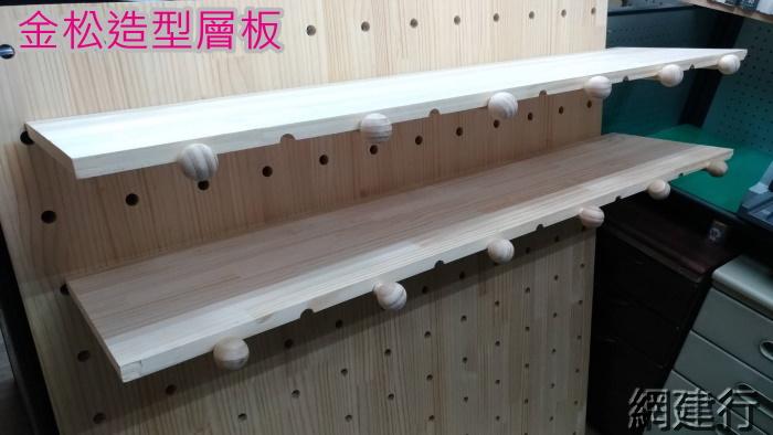【金松造型層板 圓心相距10公分專用】寬20cm*長240c