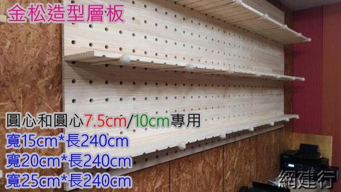 【金松造型層板 圓心相距7.5公分專用】寬25cm*長240