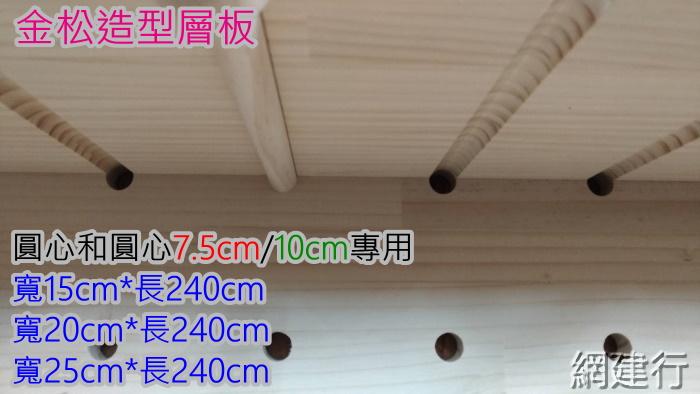 【金松造型層板 圓心相距7.5公分專用】寬25cm*長240cm