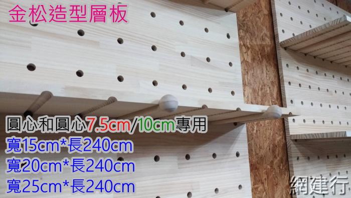 【金松造型層板 圓心相距7.5公分專用】寬20cm*長240