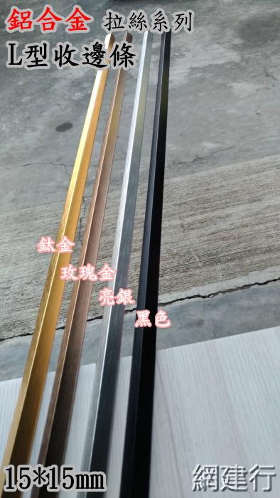 鋁合金 L型收邊條 拉絲系列 牆面收邊條 厚1mm【15mmX15mmX240公分長】