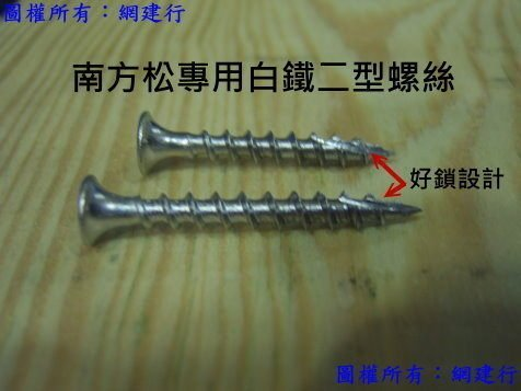 不鏽鋼好鎖入螺絲 割尾設計【2英吋-約5.1cm】