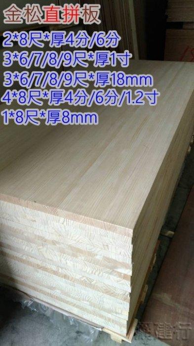 金松直拼板3尺*7尺*厚18mm