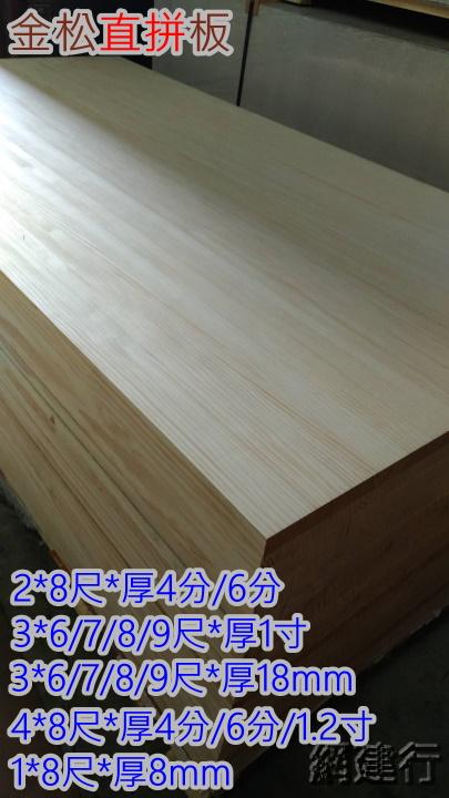 金松直拼板3尺*8尺*厚18mm