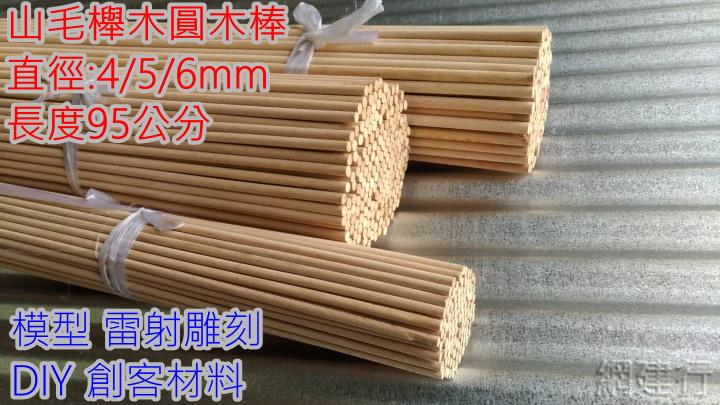 山毛櫸木 圓木棒 直徑12mm