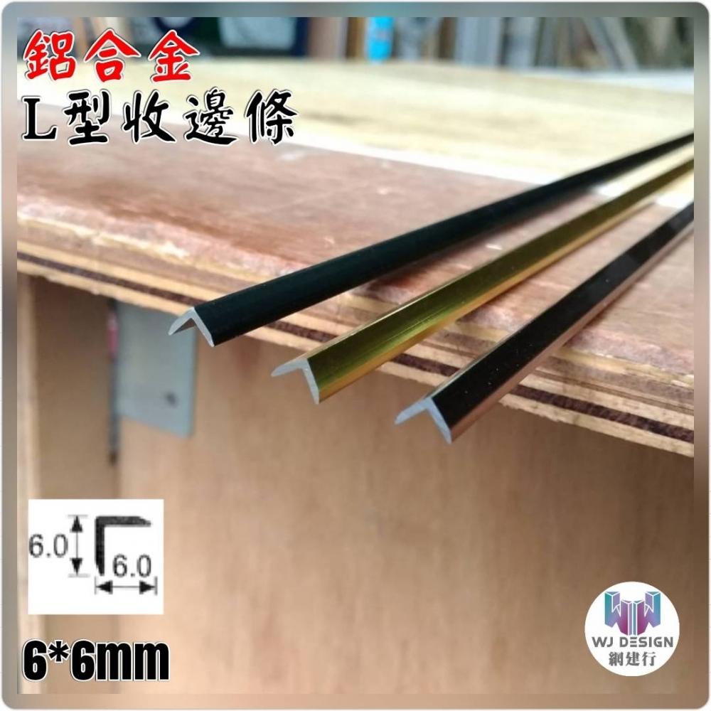 鋁合金裝飾條-L型-6mmX6mm