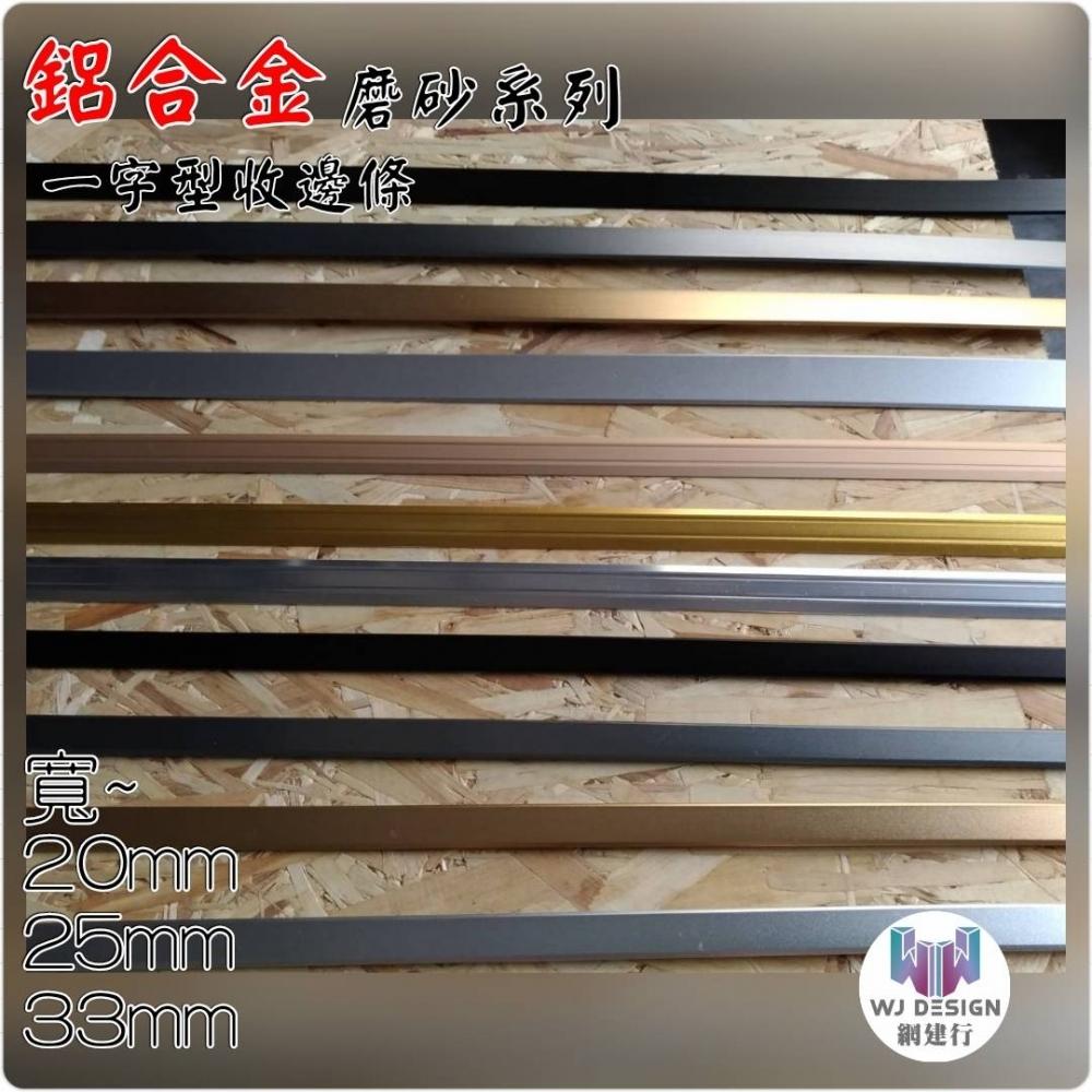 鋁合金 一字型收邊條 磨砂系列 【平面-寬20mmX厚1.4mm】