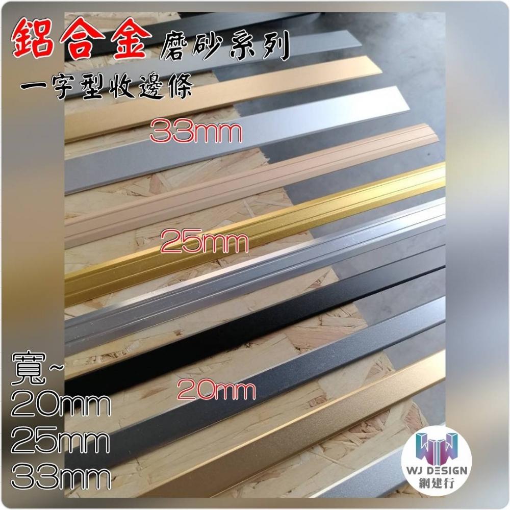 鋁合金 一字型收邊條 磨砂系列 【防滑-寬25mmX厚2.5mm】