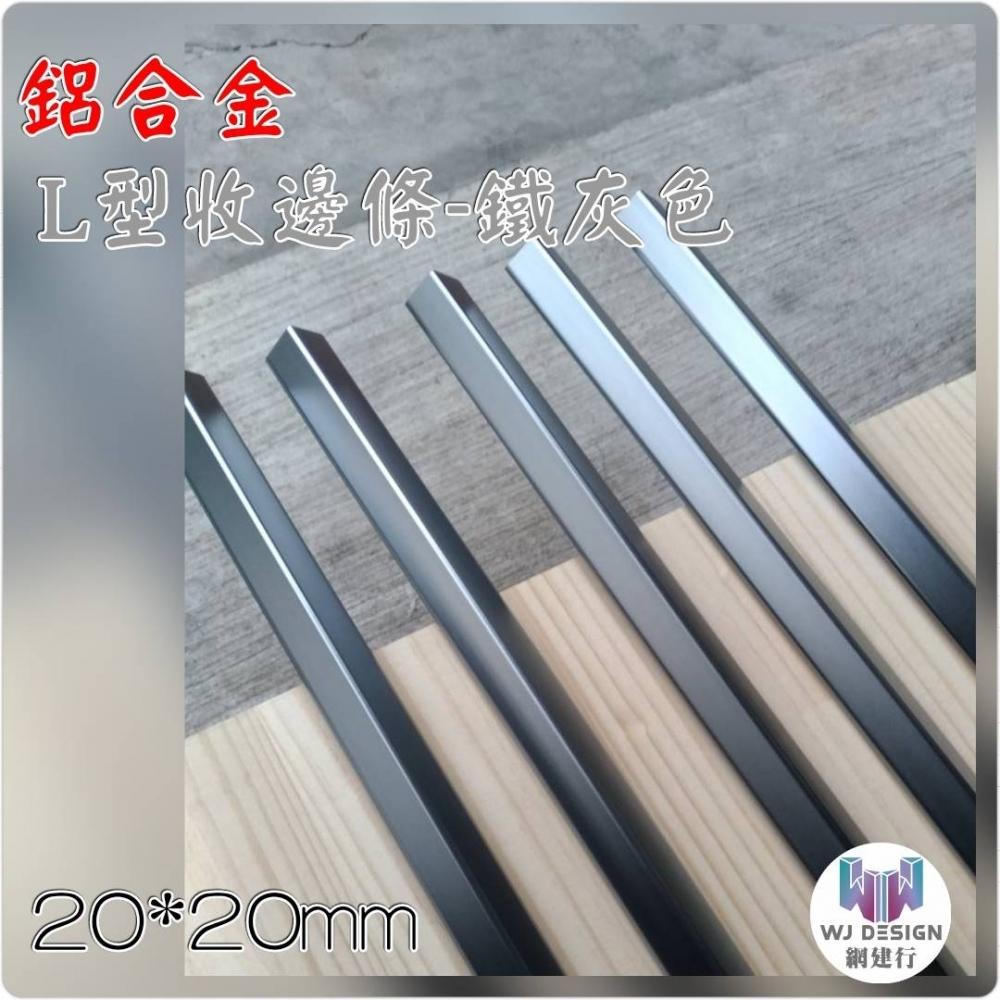 鋁合金 L型收邊條【20mmX20mm 鐵灰色】