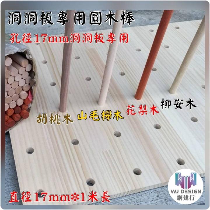 胡桃木 圓木棒 直徑17mm 洞洞板專用