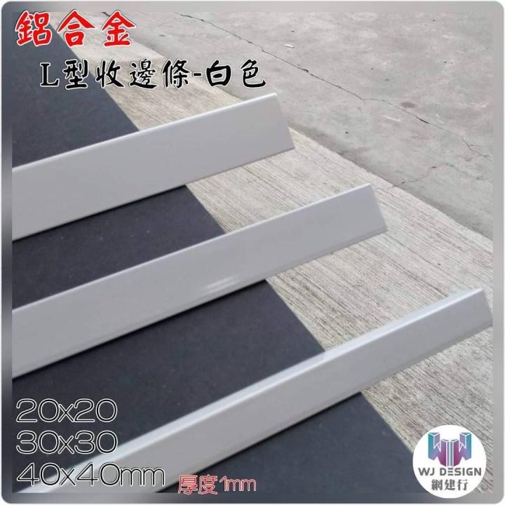 鋁合金 L型收邊條