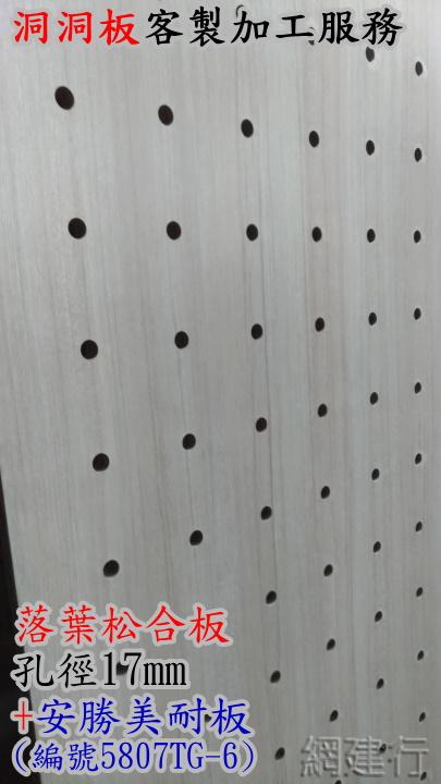 【洞洞板客製加工服務】 落葉松合板 + 安勝美耐板貼皮 孔徑