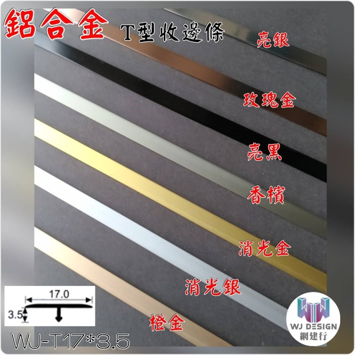 鋁合金裝飾條【T型條-17mmX3.5mm】