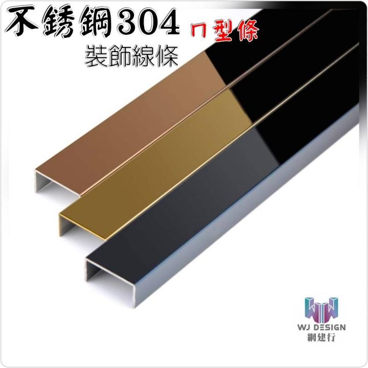 【不銹鋼304 ㄇ型條 寬版 10*20*10mm 黑色拉絲