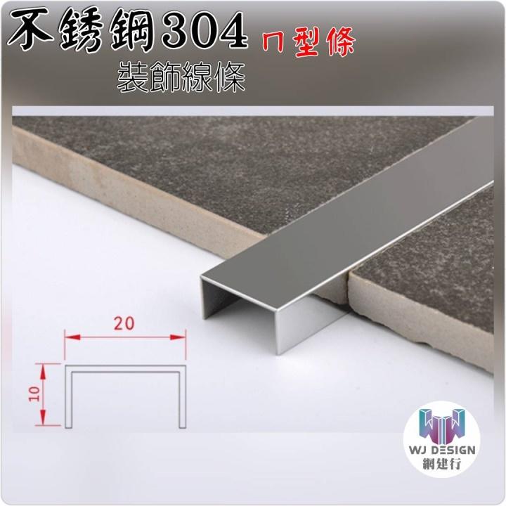 【不銹鋼304 ㄇ型條 寬版 10*20*10mm 銀色拉絲