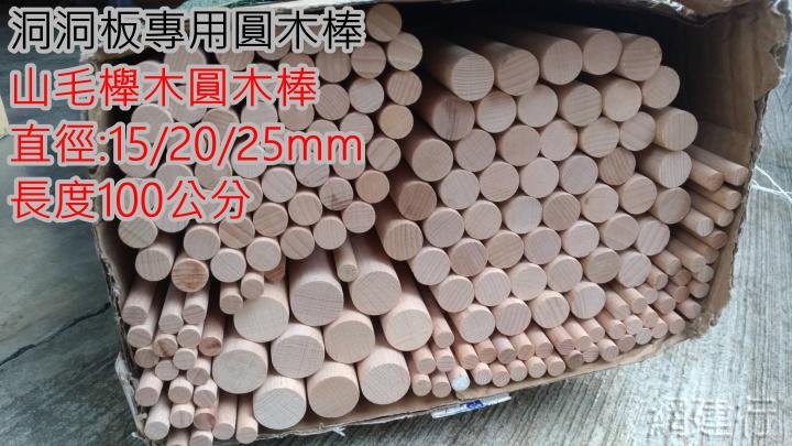 洞洞板專用 山毛櫸木 圓木棒 直徑25mm