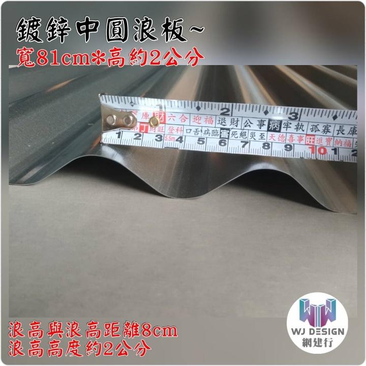 特殊板 獨賣 鍍鋅中圓浪板 每尺75元
