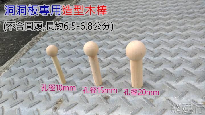 【洞洞板專用~造型木棒 】孔徑20mm