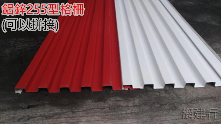 彩色鋼板 企口板 消光型 255型
