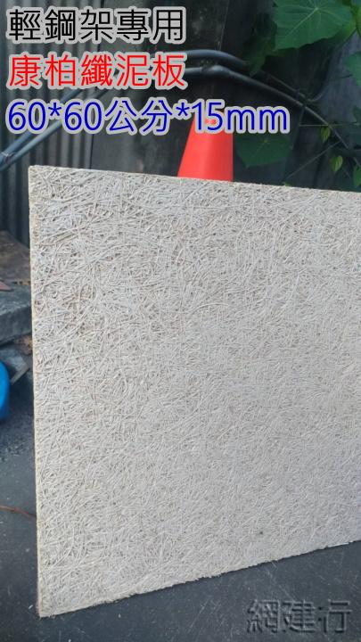 輕鋼架專用 康柏纖泥板 【60cm*60cm*厚15mm】