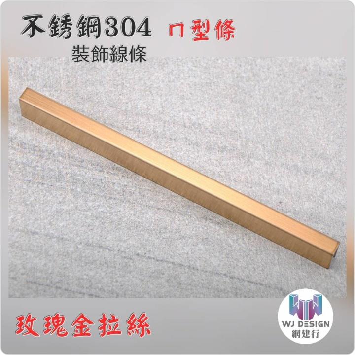 【不銹鋼304 ㄇ型條 10*12*10mm 玫瑰金拉絲】【