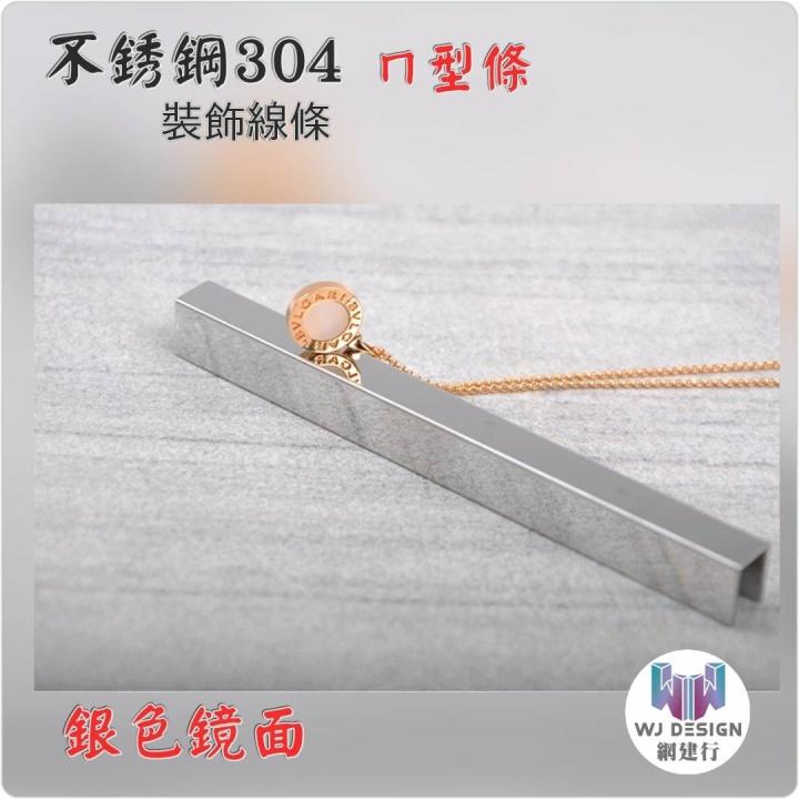 【不銹鋼304 ㄇ型