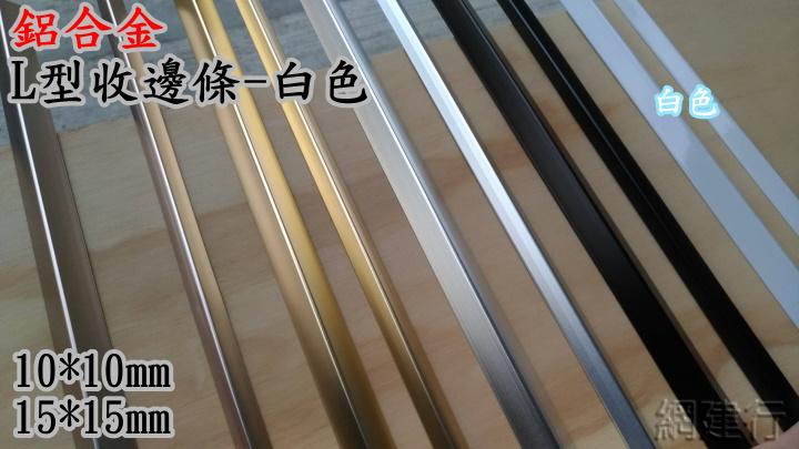 鋁合金 L型收邊條 【15mmX15mmX厚1mm 白色】